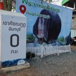 Ride to Khao Khitchakut